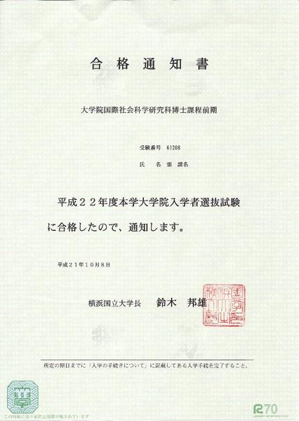 2009-10-09 合格通知書.jpg