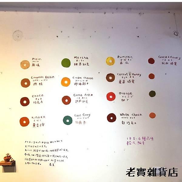 [美食]臺中西區-Haritts Donuts&Coffee-日本東京的甜甜圈-勤美誠品-好吃平價甜點