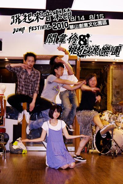 跳起來音樂節.jpg