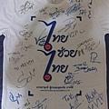 泰國明星簽名T-shirt--正面
