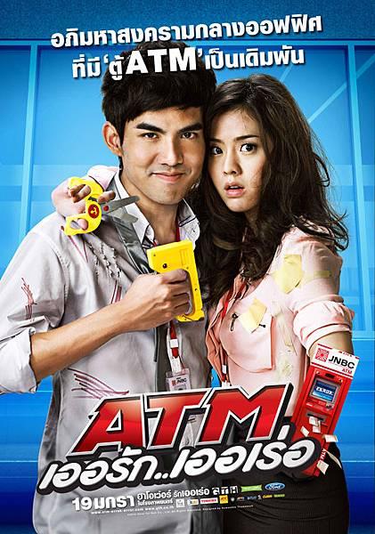 poster-ATM-theme-Face-1mb.jpg