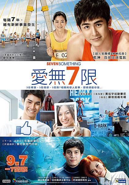 愛無7限_中文版海報
