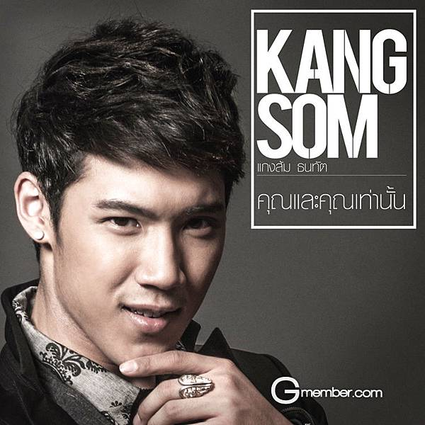 แกงส้ม the star 8 (Kang Som).jpg