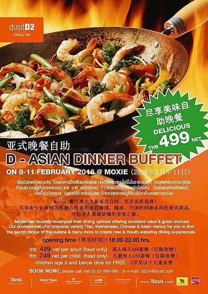 D-asian Dinner Buffet $499.jpg