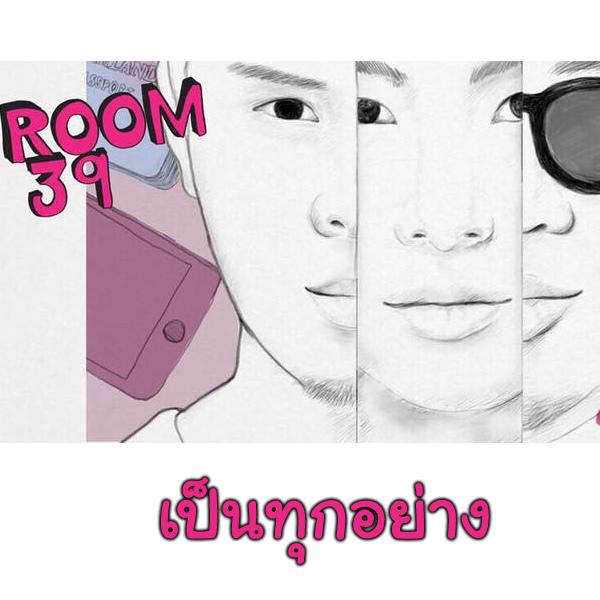 เป็นทุกอย่าง-room39