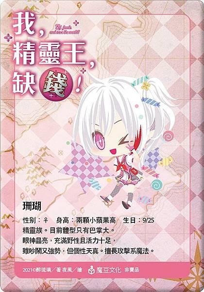 thumbnail_FS182精靈王05PVC小卡