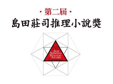 第二屆島田獎logo2