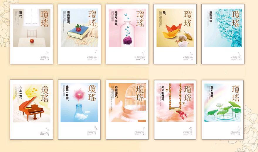 瓊瑤典藏系列