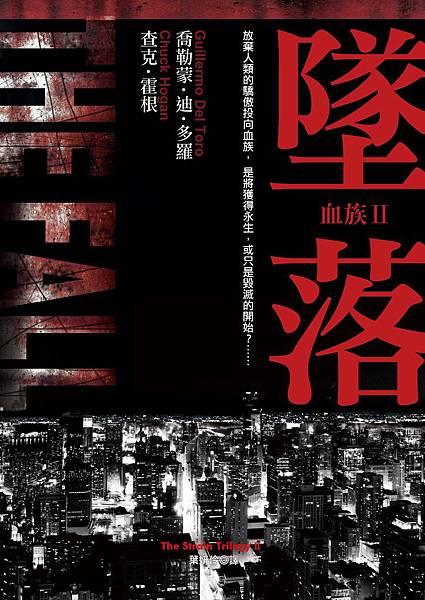 墜落─血族2cover1116-1.JPG