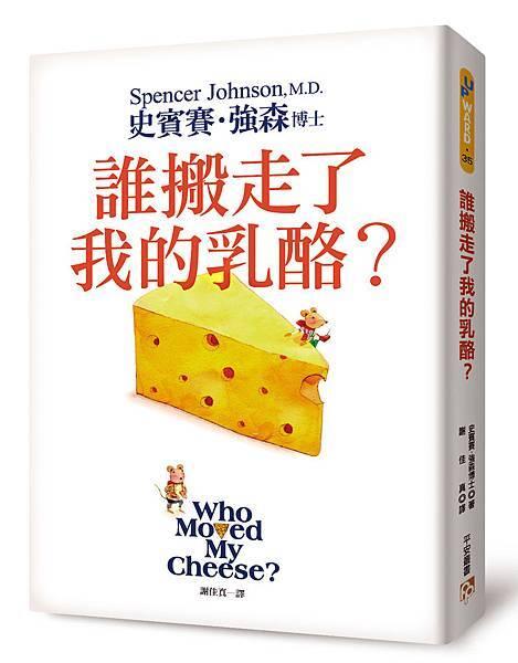 《誰搬走了我的乳酪?》立體書封.jpg
