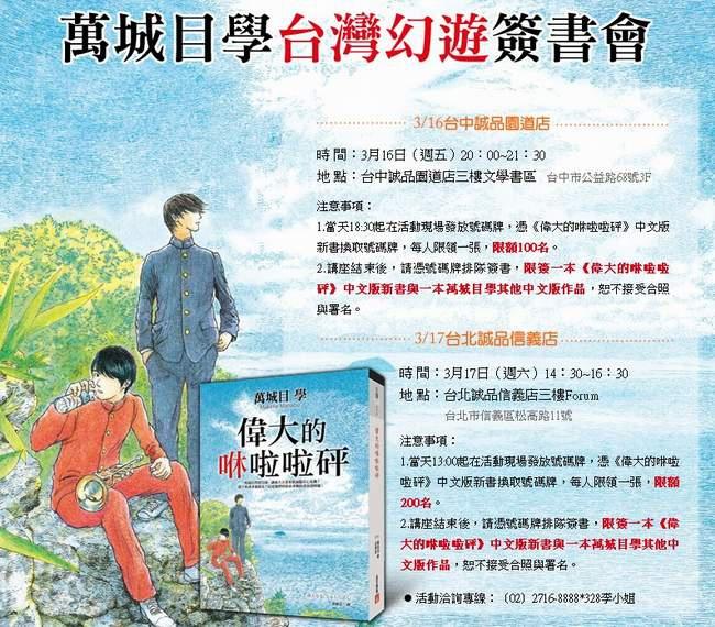 萬城目學台灣幻遊簽書會-圖檔-1-1.JPG