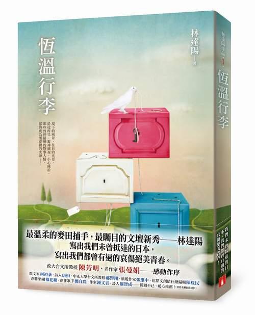 恆溫行李+書腰立體書封-小