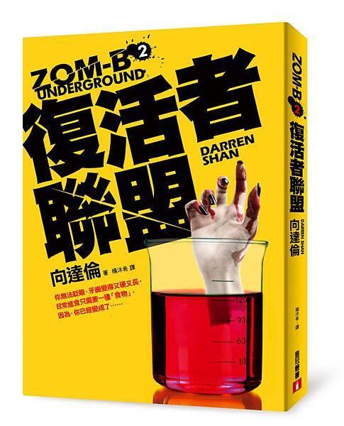 《ZOM-B(2)復活者聯盟》書封