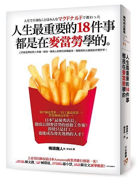 《人生最重的的18件事都是在麥當勞學的》立體書封
