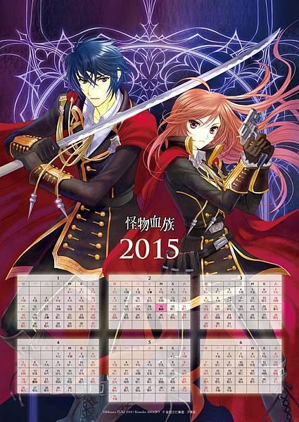 (1001)2015年曆正面