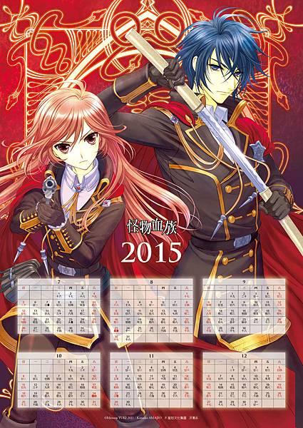(1001)2015年曆反面