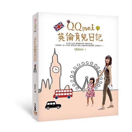 QQmei英倫育兒日記立體書封