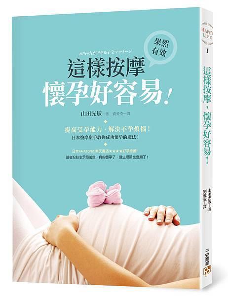 懷孕好容易立體書