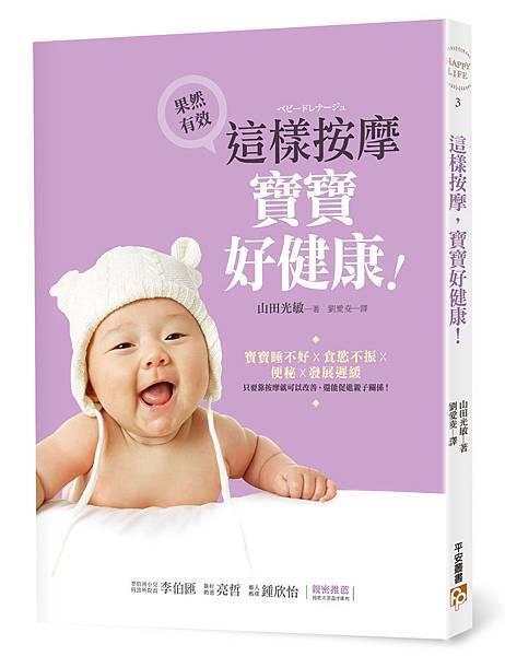 寶寶好健康立體書