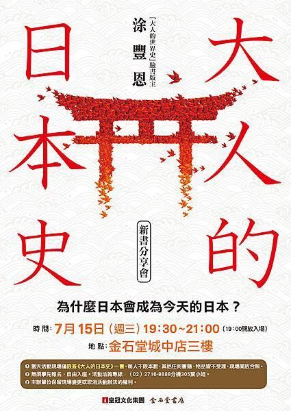 日本史新書會-金石堂A4