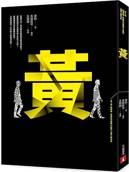 第四屆噶瑪蘭島田莊司推理小說獎-決選入圍《黃》