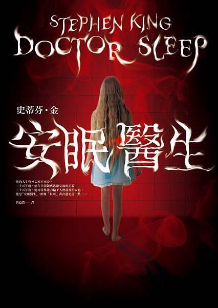 《安眠醫生》