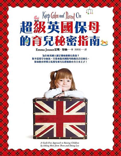 《超級英國保母的育兒秘密指南》