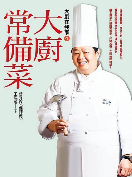 《大廚常備菜》單封