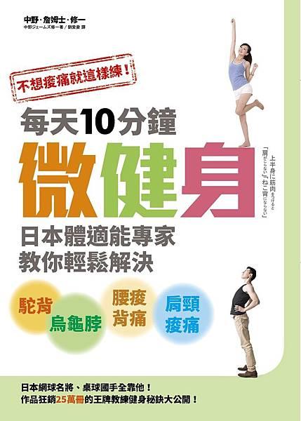 《不想痠痛就這樣練!每天10分鐘微健身,日本體適能專家教你輕鬆解決駝背、烏龜脖、腰痠背痛、肩頸痠痛!》