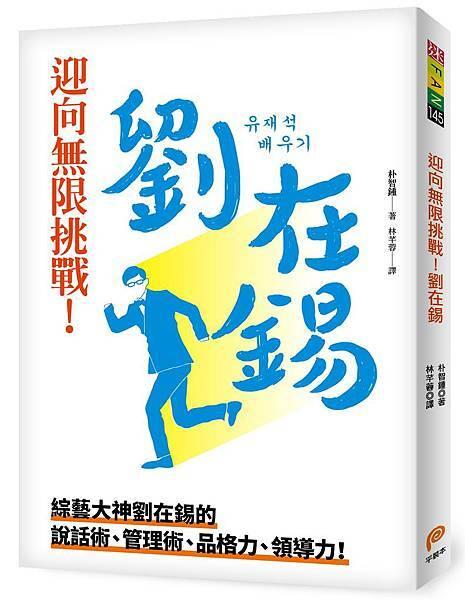 《迎向無限挑戰!劉在錫》立體書封.JPG