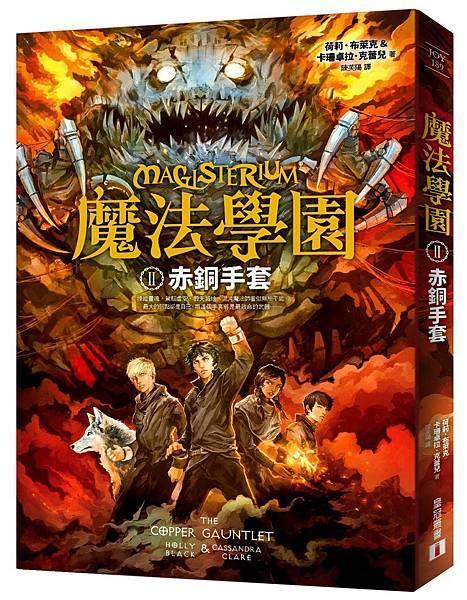 《魔法學園 II 赤銅手套》書衣立體書封 (主圖)