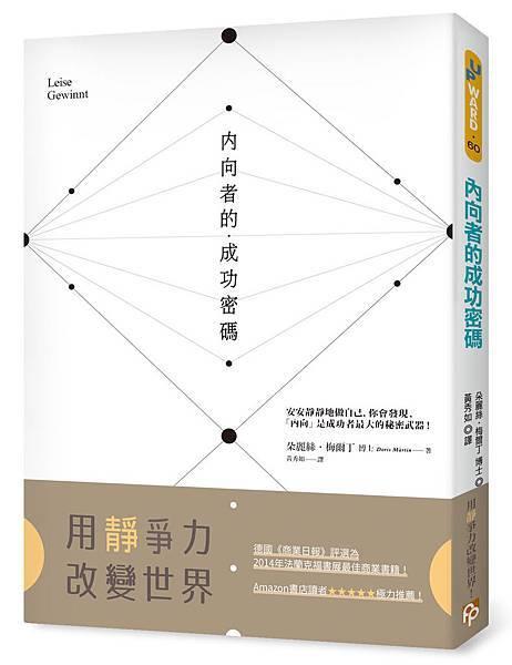 《內向者的成功密碼》+書腰立體書封 (主圖)
