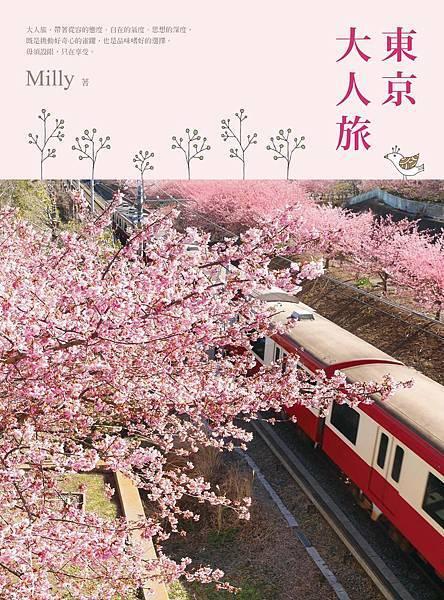 東京大人旅-單封