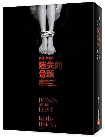 《迷失的骨頭》立體書封