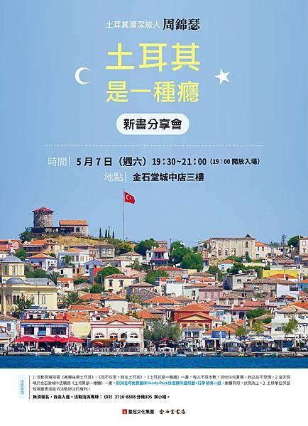 《土耳其是一種癮》講座海報_41.5x57