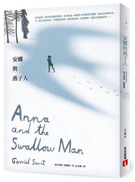 《安娜與燕子人》立體書封