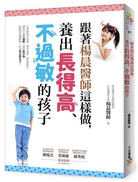 《跟著楊晨醫師這樣做,養出長得高、不過敏的孩子》立體書封