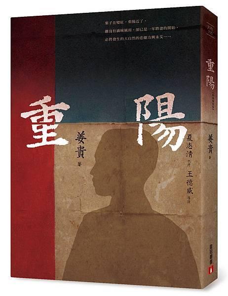 《重陽-經典復刻版》立體書封