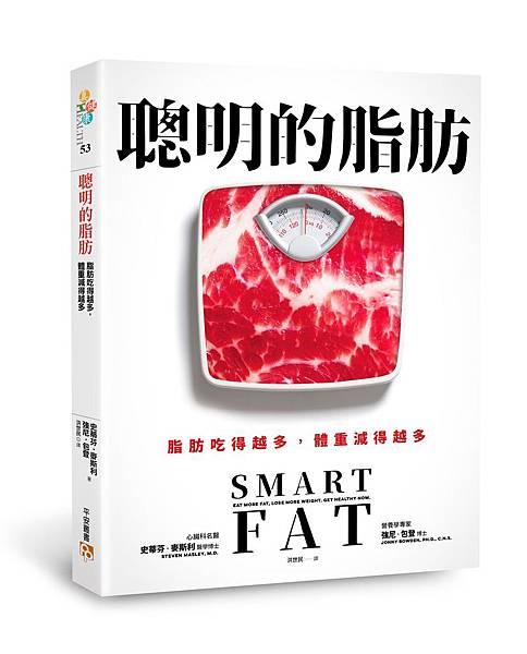 聰明的脂肪 立體書封