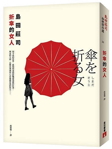 《折傘的女人》立體書封