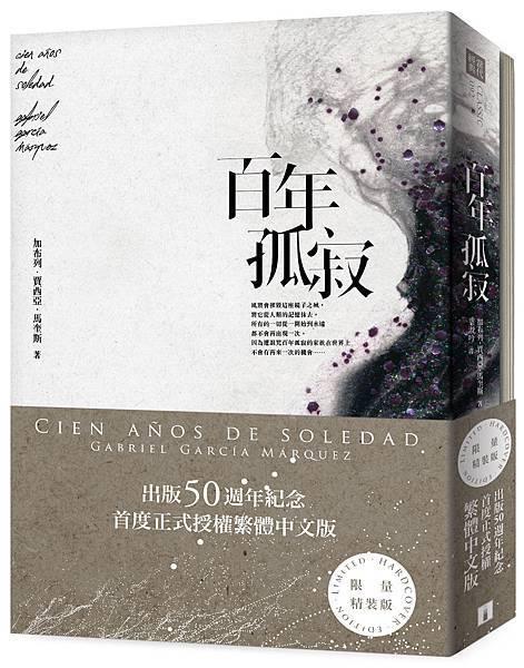 《百年孤寂》標準版+特輯+矮書盒立體書封