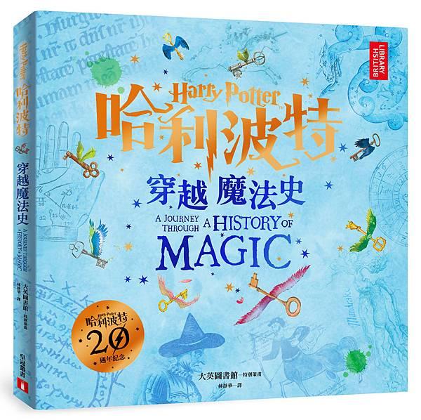 《哈利波特:穿越魔法史》立體書封