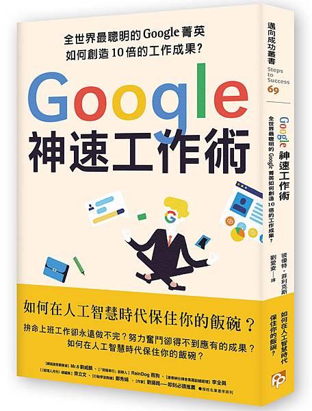 《Google神速工作術》立體書封+書腰