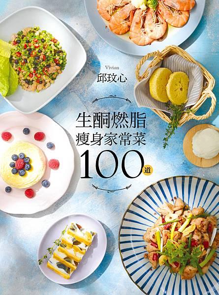 《生酮燃脂瘦身家常菜100道》