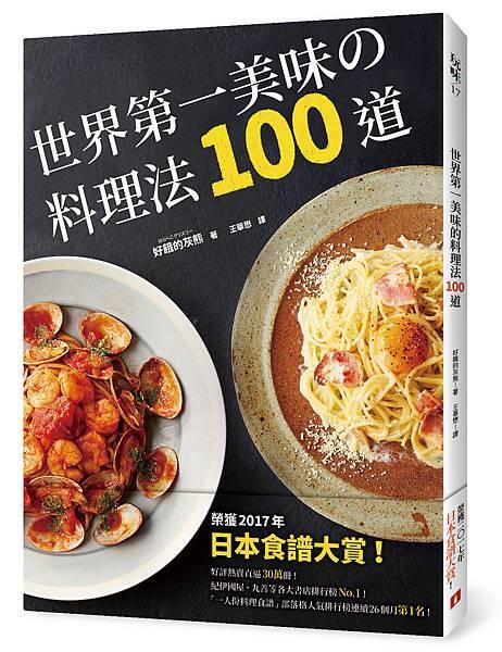 《世界第一美味的料理法100道》+書腰立體書封