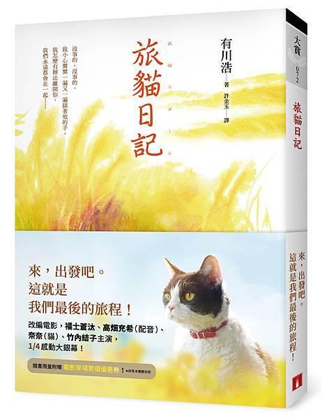 《旅貓日記 電影版》立體書封