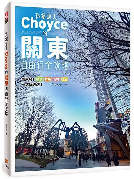《斜槓達人choyce的關東自由行全攻略》立體書封