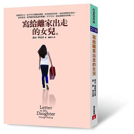 寫給離家出走的女兒立體書封.JPG