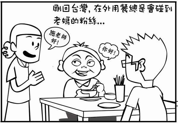 comic_2 copy-1 600P.JPG