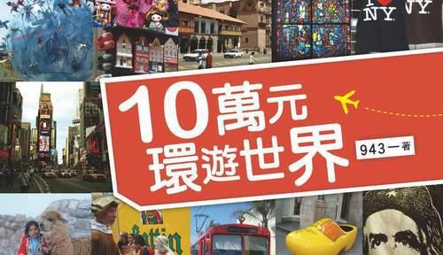 10萬元環遊世界_bn.JPG